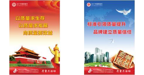 """江苏省建筑工程质量检测中心 中心开展2017年""""质量月"""""""